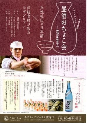 161013_ホテルアゴーラ守口「昼酒おちょこ会」イベントチラシ.jpg