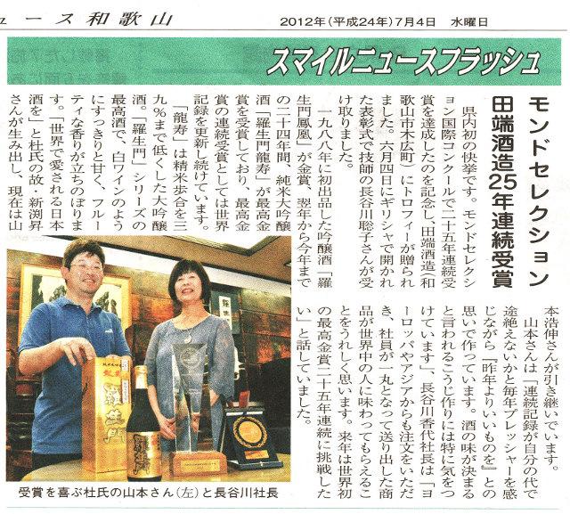 newswakayama_120704.jpg